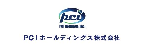 PCIホールディングス株式会社