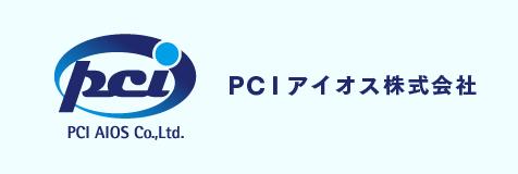 PCIアイオス株式会社